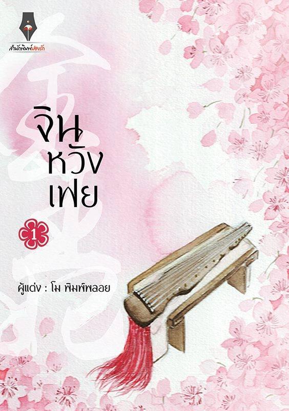 จินหวังเฟย เล่ม 1 โม พิมพ์พลอย ปองรัก Pongrak << สินค้าเปิดสั่งจอง (Pre-Order) ขอความร่วมมือ งดสั่งสินค้านี้ร่วมกับรายการอื่น >> หนังสือออก 30 พ.ย. 60