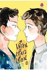 เดือนเกี้ยวเดือน 3 Chiffon_cake เอเวอร์วาย คลังนิยาย นิยายรัก นิยายโรมานซ์ นิยายมือสอง หนังสือนิยาย นิยายความรัก นิยายรักโรแมนติก นิยายวาย