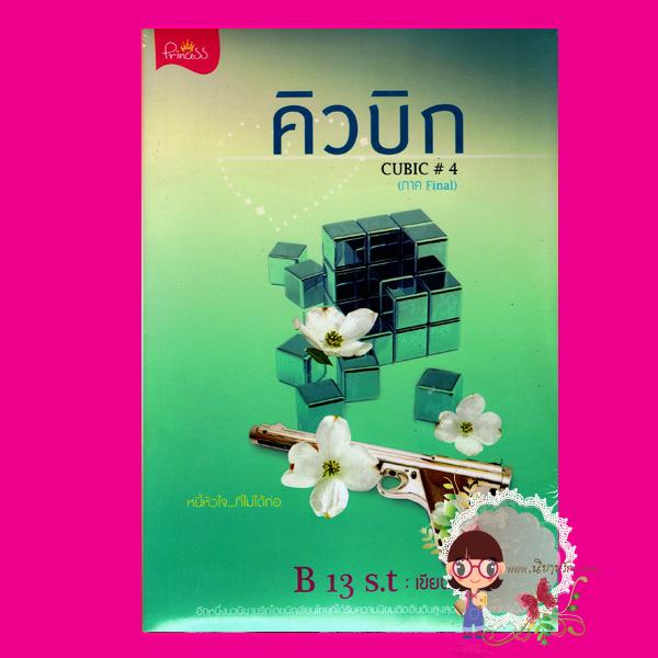CUBIC FINAL คิวบิก เล่ม4 B13s.t ปริ๊นเซส ในเครือ สถาพรบุ๊ค คลังนิยาย นิยายน่าอ่าน นิยาย 20 นิยายรักโรแมนติก บู๊ตื่นเต้น