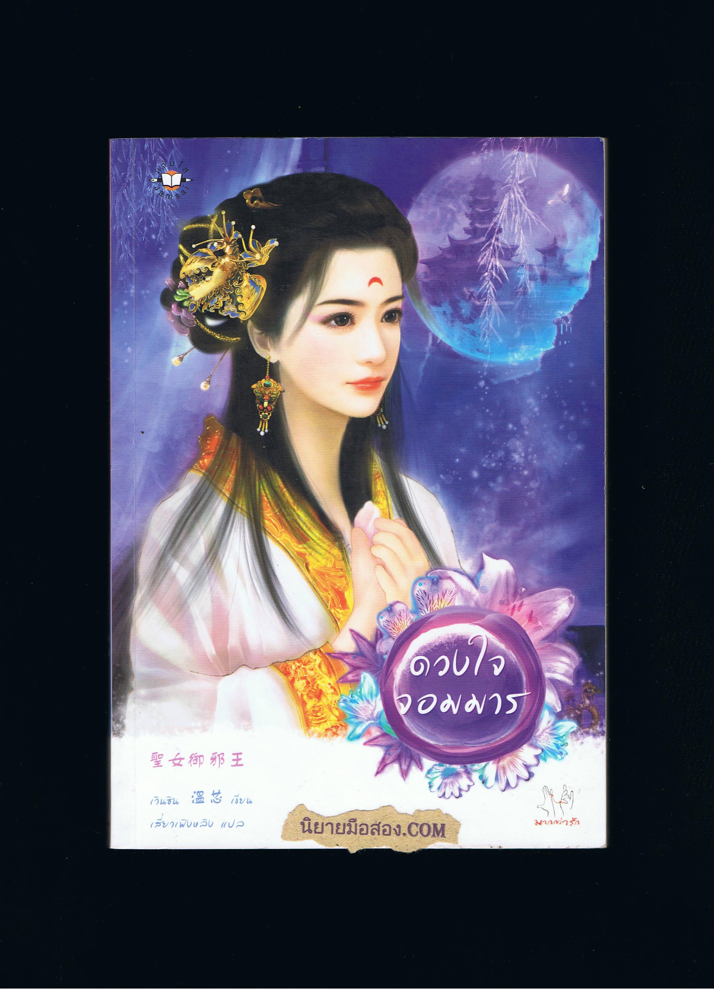ดวงใจจอมมาร (ดวงใจจอมมาร #2) 聖女御邪王 เวินซิน (溫芯) เสี่ยวเฟิงหลิง แจ่มใส มากกว่ารัก