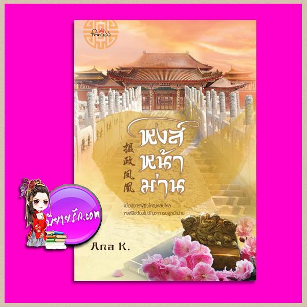 หงส์หน้าม่าน Ana K. ปริ๊นเซส Princess ในเครือ สถาพรบุ๊คส์