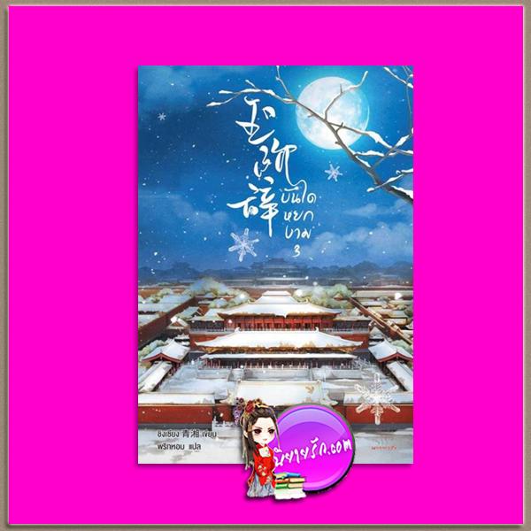 บันไดหยกงาม 3 玉阶辞 Yu Jie Ci ชิงเซียง (青湘 ) พริกหอม แจ่มใส มากกว่ารัก