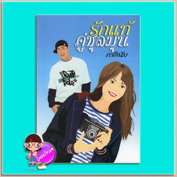 รักแท้คู่ชุลมุน (มือสอง) ภาคินัย บูลมูน Blue Moon