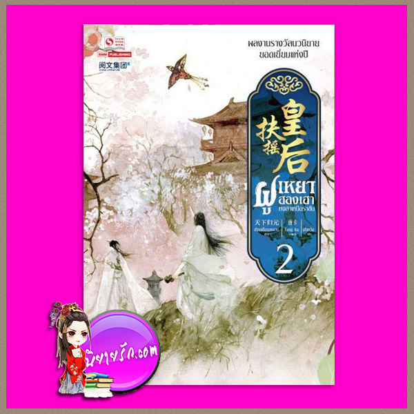 ฝูเหยาฮองเฮา หงสาเหนือราชัน เล่ม 2 เทียนเซี่ยกุยหยวน สยามอินเตอร์บุ๊คส์