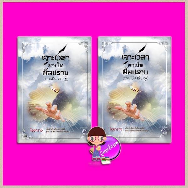 เจาะเวลามาเป็นมือปราบ ภาคหนึ่ง เล่ม 1-2 ไอซาราง คำต่อคำ ในเครือ dbooksgroup คลังนิยาย นิยายรัก นิยายโรมานซ์ นิยายมือสอง หนังสือนิยาย นิยายความรัก นิยายข้ามภพ นิยายจีน นิยายจีนโบราณ