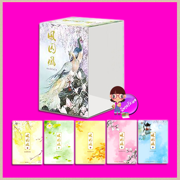 Boxset หงส์ขังรัก เล่ม 1-5 凤囚凰 เทียนอีโหย่วเฟิง พริกหอม แจ่มใส มากกว่ารัก
