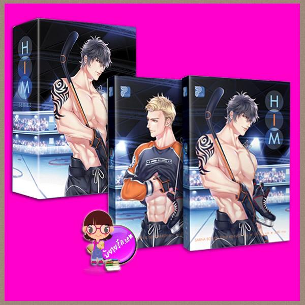 Box Him Series ซารินา โบเวน และ แอลล์ เคนเนดี้ (Sarina Bowen & Elle Kennedy) ปริศนา Pride ไพรด์ ในเครือแก้วกานต์