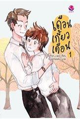 เดือนเกี้ยวเดือน 1 Chiffon_cake เอเวอร์วาย คลังนิยาย นิยายรัก นิยายโรมานซ์ นิยายมือสอง หนังสือนิยาย นิยายความรัก นิยายรักโรแมนติก นิยายวาย