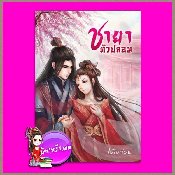 ชายาตัวปลอม (Pre-Order) ไป๋เหลียน Buawan Books << สินค้าเปิดสั่งจอง (Pre-Order) ขอความร่วมมือ งดสั่งสินค้านี้ร่วมกับรายการอื่น >> หนังสือออก ก.ย. 61