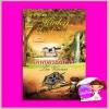 เทพบุตรเจ้าหัวใจ ชุด แมคอัลลิสเตอร์ เล่ม 7 The Warrior (Brotherhood of the Sword# 7) คินลีย์ แมคเกรเกอร์(Kinley McGregor) จิตอุษา แก้วกานต์