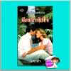 ชีคเจ้าหัวใจ ชุดวงเวียนแห่งรัก The Sheikh's Convenient Bride (The O'Connells# 4)แซนดร้า มาร์ตัน (Sandra Marton) แพรคำ ภัทรา