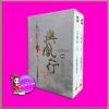 Boxset ปฐพีไร้พ่าย ปี้ชางเสิ่นหลี จิ่วลู่เฟยเซียง ( 九鹭非香) hongsamut ห้องสมุด