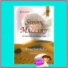 นางบำเรอเจ้าหัวใจชีค The Sheik and the Bought Bride ซูซาน มัลเลอรี(Susan Mallery) นิชดา สมใจบุ๊คส์