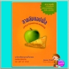 สายลับแอปเปิ้ล เดอะ คุกกี้ จาร์ เล่ม 13 Apple Turnover Murder โจแอนน์ ฟลุค (Joanne Fluke) วรรธนา วงษ์ฉัตร เพิร์ล
