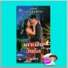 เกาะฝันวันรัก ชุดวงเวียนแห่งรัก The Sicilian Surrender (The O'Connells# 2) แซนดร้า มาร์ตัน (Sandra Marton) ณภัทร ภัทรา