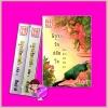 ชุด พิสูจน์รักสลักใจ(แด่เธอด้วยดวงใจ) 3 เล่ม : 1.พิสูจน์รักสลักใจ(แด่เธอด้วยดวงใจ)ปกอ่อน เล่ม1-2 2.พิสูจน์รักสลักใจ ภาคพิเศษ ตอน หวนคืนอีกครา ฮันน่าห์ LOVEROOM ในเครือ สื่อวรรณกรรม