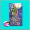 อัศวินสาวเจ้าเสน่ห์ Women in The Knightly Arts Juliet Kenneth อรพิน ฟองน้ำ
