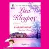 มนต์เสน่ห์เหมันต์ ชุด สาวน้อยเสี่ยงรัก Devil in Winter ลิซ่า เคลย์แพส( Lisa Kleypas ) กัญชลิกา แก้วกานต์
