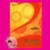 ยมธิดา ชุด หิมพานต์ รอมแพง แฮปปี้ บานาน่า Happy Banana ในเครือ ฟิสิกส์เซ็นเตอร์