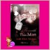 เพลิงผลาญ Beneath This Man (This Man, #2) Jodi Ellen Malpas ปิยะฉัตร แก้วกานต์