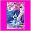ลิขิตรักด้ายแดง เล่ม 1 Ming Yue Ting Feng เขียน เหมยสี่ฤดู แปล แฮปปี้บานาน่า Happy Banana ในเครือ ฟิสิกส์เซ็นเตอร์