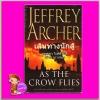 เส้นทางนักสู้ As The Crow Flies กฤษฎา วิเศษสังข์ เจฟฟรีย์ อาเชอร์ (Jeffrey Archer) สุวิทย์ ขาวปลอด วรรณวิภา