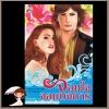 จอมใจจอมบงการ Godfather Of My Heart คาร่า ไรท์เวลล์ (Cara Writewell) ทอรุ้ง