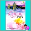 ริ้วหมอกมายา (มือสอง) (สภาพ85-95%) เพลงพินา (เพลงขวัญ) กรีนมายด์ บุ๊คส์ Green Mind Publishing