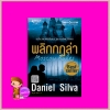 พลิกกฎล่า ชุด เกเบรียล อัลลอน 8 Moscow Rules (Gabriel Allon #8) แดเนียล ซิลวา (Daniel Silva) ไพบูลย์ สุทธิ นานมีบุ๊คส์ NANMEEBOOKS