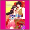Virgin Killer รักมากมายนายเพลย์บอย mu_mu_jung ( มิรา / ม่านโมรี ) สตาร์เล็ท +ROMANCE ในเครือสนุกอ่าน