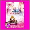 แม่บ้านสาวพรหมจรรย์ (Pre-Order) ชุด Sweet Temptation Baiboau ทำมือ << สินค้าเปิดสั่งจอง (Pre-Order) ขอความร่วมมือ งดสั่งสินค้านี้ร่วมกับรายการอื่น >> หนังสือออก มิ.ย. 61