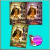 จิ๋นซีฮ่องเต้ เล่ม1-3 จบ(แพ็คชุด) น.นพรัตน์ วิถีบูรพา