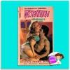 พิศวาสโชนแสง Love's Fierry Jewel Elaine Barbieri พิศลดา ฟองน้ำ
