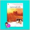 ทะเลทรายสีน้ำผึ้ง (มือสอง) (สภาพ80-90%) ชนาพร กรีนมายด์ บุ๊คส์ Green Mind Publishing