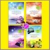 ชุด พฤกษาธาราสวาท 4 เล่ม : กรุ่นรักเคียงธารา มหานทีแห่งรัก ทะเลรักล้อมดาว ปลูกรักริมใจ พายุ แอล ชุติวรรณ พิมพ์ชนก อิงค์ INK