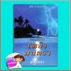 เพลิงมนตรา ชุดเรนทรี2 Haunted Raintree ลินดา วินสเตด โจนส์ (Linda Winstead Jones) ณัฐภัทรา ภัทรา