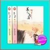 อสุรากับยาใจ เล่ม 1-3 (มือสอง) เยว่เซี่ยจิงหู ห้องสมุด Hongsamut