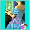 หัวใจทระนง ชุดสามหัวใจ1 Heart of Honor(Heart Trilogy#1) แคท มาร์ติน(Kat Martin) กัญชลิกา แก้วกานต์