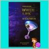 เงารักอำพราง White Lies The Arcane Society Book 2 เจย์น แอนน์ เครนทซ์ (Jayne Ann Krentz) สิริญญ์ Pearl