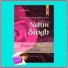บันทึกรักเพื่อเธอ Awaken the Senses นลินี ซิงห์(Nalini Singh) มิราด้า สมใจบุ๊คส์