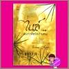 ไนล์ประกาศิตรักข้ามภพ Brema Moon ทัช พับลิชชิ่ง TOUCH PUBLISHING