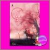 วิวาห์พาฬนิล มู่ตาน รักคุณ Rakkun Publishing