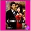บุพเพสวาท กันติมา จัสมิน Jasmine Publishing ในเครือ กรีนมายด์ GREENMIND