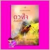 ดวงใจสัมผัสรัก ชญาน์พิมพ์ พิมพ์คำ Pimkham ในเครือ สถาพรบุ๊คส์