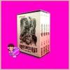 Boxset เพชรพระอุมา ตอน2 ดงมรณะ (ปกอ่อน) เล่ม1-4 ลำดับ5-8 พนมเทียน ณ บ้านวรรณกรรม