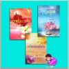 ชุด นิรันดร์แห่งรัก (มือสอง) 3 เล่ม : 1.ดุจดั่งดวงใจ 2.หทัยแห่งสุริยัน 3.ตราบนิรันดร์คือเธอ ริญจน์ธร อรุณ ในเครือ อมรินทร์