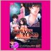 Wolves Blood กับดักรักร้ายเจ้าชายหมาป่า ภาค 3 mu_mu_jung มูมู่จัง ( มิรา ) แสนดี ในเครือสนุกอ่าน