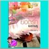 ยอดรักยอดพธู (มือสอง) หัสบรรณ เดย์บายเดย์ พับลิชชิงเฮาส์ DaybyDay Publishing House