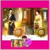 คู่มายาปรารถนา 1-2 ( 饕餮戀 上 - 下) ชุด เสน่ห์เงามาร 3 เฮยเจี๋ยหมิง เสี่ยวเฟิงหลิง แจ่มใส มากกว่ารัก