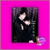 วิวาห์ไฮโซ เล่ม 3 เจียนเจียนีจึ นกแก้ว Rose Publishing